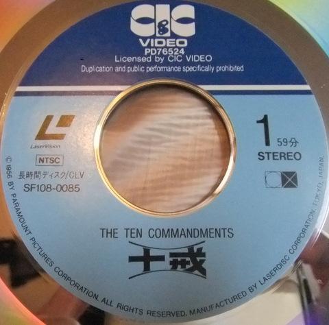7178 THE TEN COMMANDMENTS 十戒 チャールトン・ヘストン_画像3
