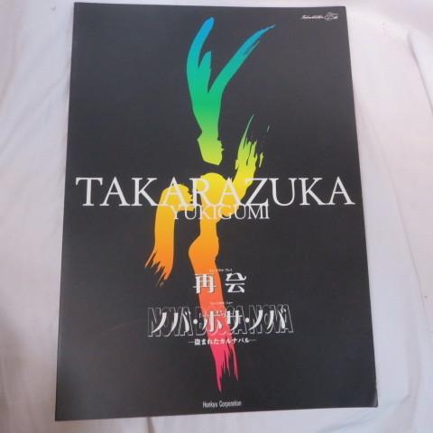 雪組 宝塚大劇場の情報
