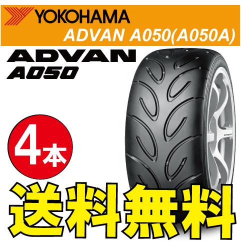送料無料 納期確認要 サーキット ジムカーナ 4本価格 ヨコハマ アドバン A050コンパウンド G/S 215/50R15_ホイールは付属しません