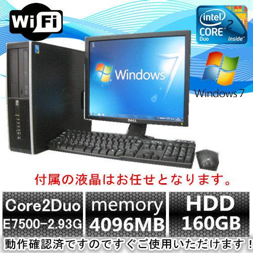19型付/Windows7 Pro 32bit/8000 Elite/Core2Duo 2.93G/4G/160GB_画像1
