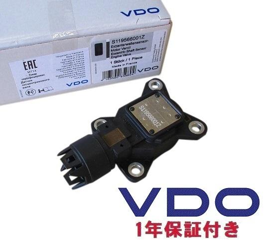 BMW VDO エキセントリックシャフトセンサー 1137-7527-017/E65 E66 E67 7シリーズ 735i 740i 740Li 745i 745Li 750i 750Li 760i 760Li_画像1