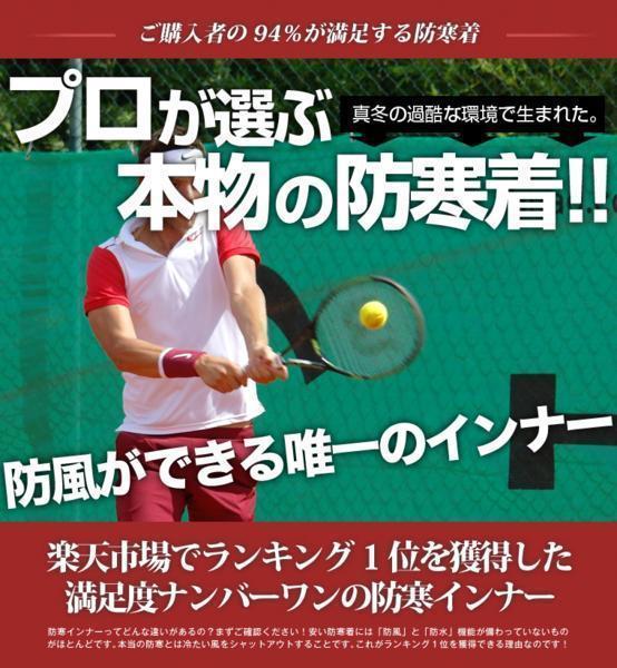 秋冬のテニスに!防寒着インナー サイトス トップス L 生地no.1_秋冬のテニスに