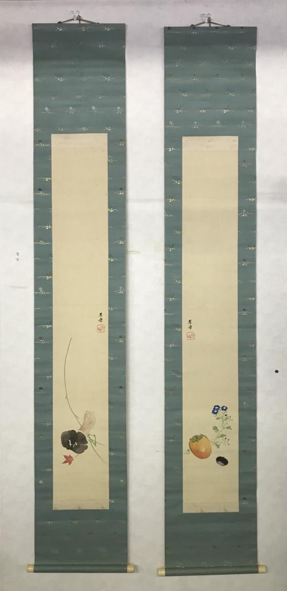 ■掛軸 山元春挙 「秋趣二題」双幅絹本共箱二重箱 竹内栖鳳 京都画壇 茶道具 c85
