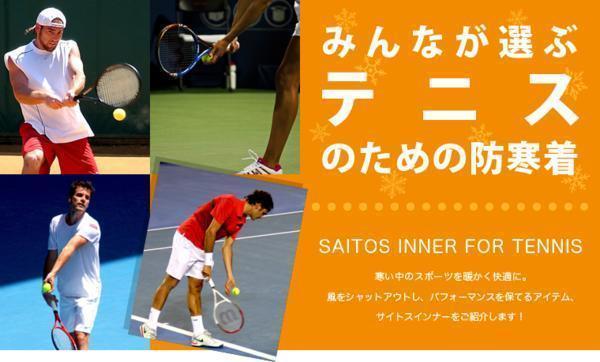 秋冬のテニスに!防寒着インナー サイトス つなぎ M 生地no.1_秋冬のテニスに