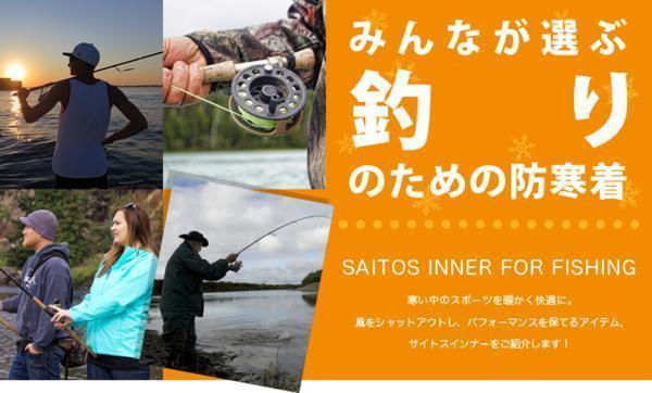 秋冬の釣りに!防寒着インナー サイトス パンツ L 生地no.1_秋冬の釣りに
