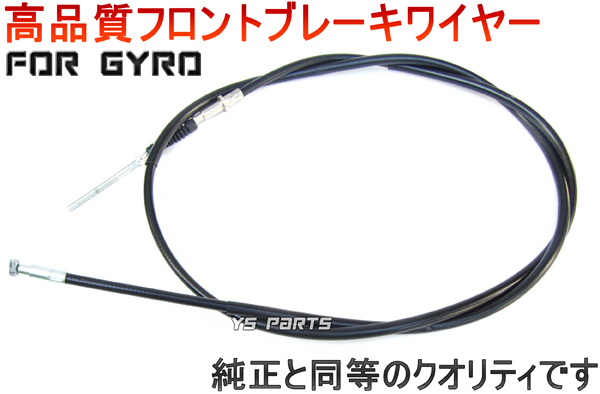 [純正クオリティ]新品フロントブレーキケーブル/フロントブレーキワイヤー[純正品番45450-GAG-J52互換] ジャイロキャノピー(TA02)後期専用_画像1