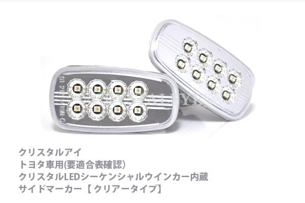 20 クルーガー(V/L) 流れるウインカー シーケンシャル LEDサイドマーカー クリアータイプ クリスタルアイ ■_画像4