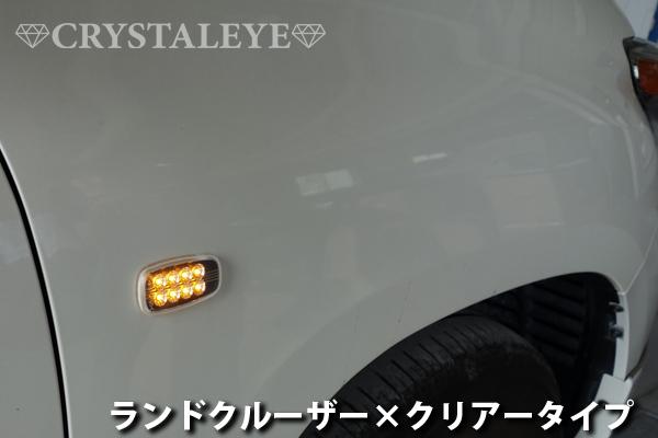 20 クルーガー(V/L) 流れるウインカー シーケンシャル LEDサイドマーカー クリアータイプ クリスタルアイ ■_画像6