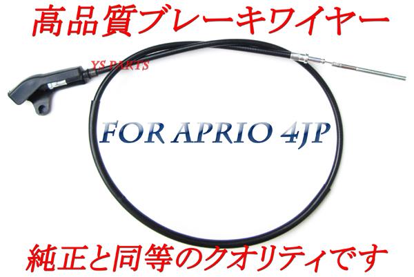 【純正クオリティ】新品フロントブレーキケーブル/フロントブレーキワイヤー[純正品番4JP-26341-10互換] アプリオSA11J[1~9]専用品_画像1