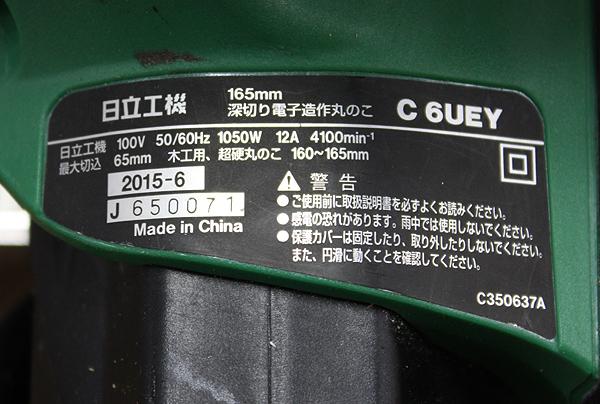 動作品!! 日立/HITACHI 深切り電子造作丸のこ C6UEY 電動工具 2015年製 100V 165㎜ 丸ノコ_画像5