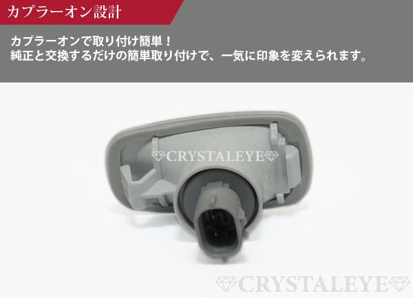 20 クルーガー(V/L) 流れるウインカー シーケンシャル LEDサイドマーカー クリアータイプ クリスタルアイ ■_画像3