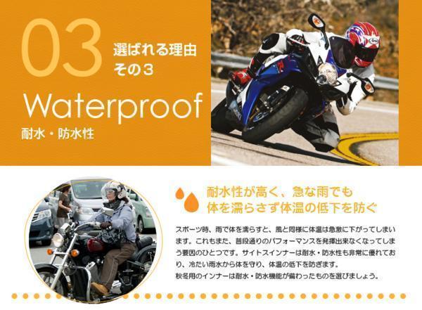 秋冬のバイクに!防寒着インナー サイトス パンツ XL 生地no.1_秋冬のバイクに