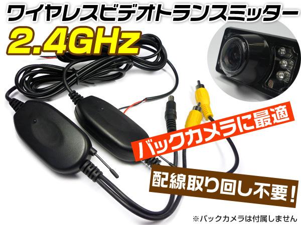 映像 無線 ワイヤレス トランスミッター 2.4GHz 送信機/受信機 セット 配線レス化 バックカメラ取付等 メール便/a23ψ_画像1
