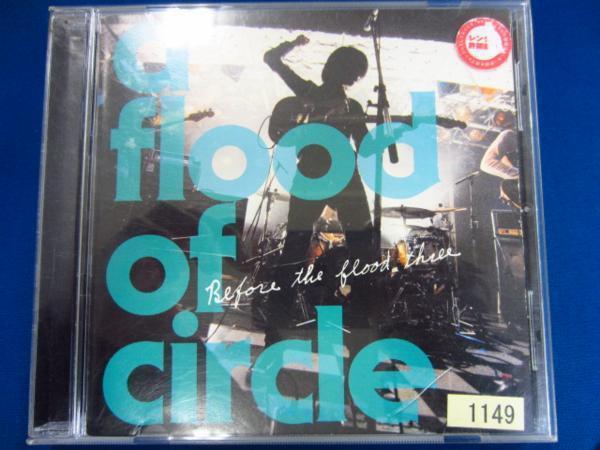 e08 レンタル版CD Before the flood three/a flood of circle 1149_画像1