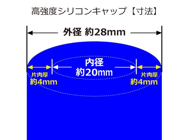 高強度 シリコン キャップ 内径 20Φ 2個1セット 追加可 ブルー ロゴマーク無し スポーツカー チューニング等 汎用品_画像3