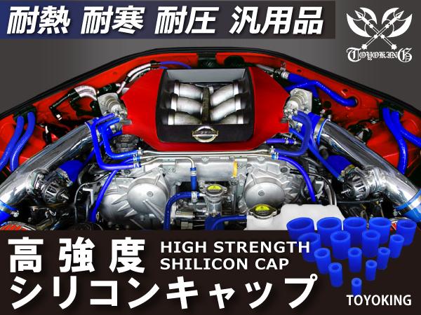 高強度 シリコン キャップ 内径 20Φ 2個1セット 追加可 ブルー ロゴマーク無し スポーツカー チューニング等 汎用品_画像2
