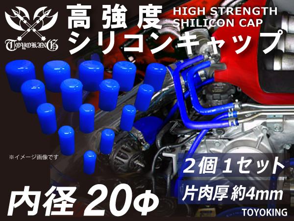 高強度 シリコン キャップ 内径 20Φ 2個1セット 追加可 ブルー ロゴマーク無し スポーツカー チューニング等 汎用品_画像1