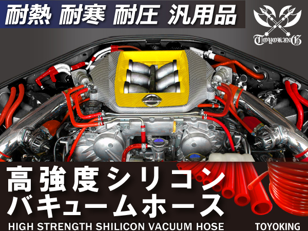 高強度 シリコンホース バキューム ホース 内径 8Φ 長さ 1m(1000mm) 延長可 レッド ロゴマーク無し スポーツカー チューニング等 汎用品_画像2