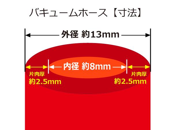 高強度 シリコンホース バキューム ホース 内径 8Φ 長さ 1m(1000mm) 延長可 レッド ロゴマーク無し スポーツカー チューニング等 汎用品_画像3