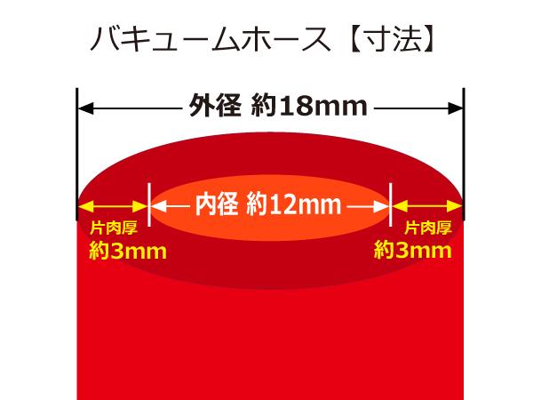 高強度 シリコンホース バキューム ホース 内径 12Φ 長さ 1m(1000mm) 延長可 レッド ロゴマーク無し スポーツカー チューニング等 汎用品_画像3