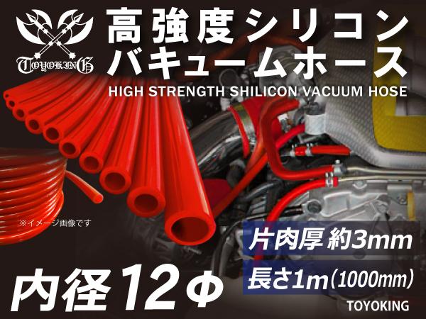 高強度 シリコンホース バキューム ホース 内径 12Φ 長さ 1m(1000mm) 延長可 レッド ロゴマーク無し スポーツカー チューニング等 汎用品_画像1