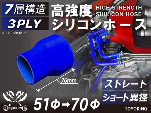 高強度 シリコンホース ストレート ショート 異径 内径 51Φ-70Φ 全長 76㎜ ブルー ロゴマーク無し スポーツカー チューニング等 汎用品_画像1