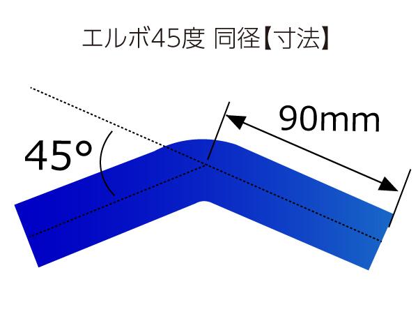 高強度 シリコンホース エルボ 45度 同径 内径 50Φ 片足長さ 90mm ブルー ロゴマーク無し スポーツカー チューニング等 汎用品_画像4