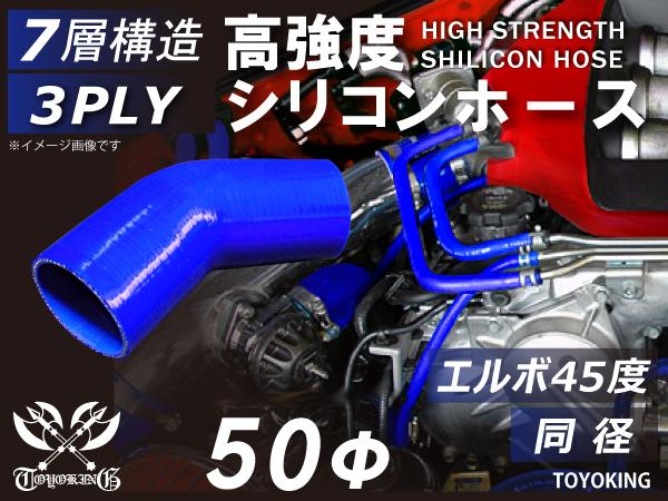 高強度 シリコンホース エルボ 45度 同径 内径 50Φ 片足長さ 90mm ブルー ロゴマーク無し スポーツカー チューニング等 汎用品_画像1