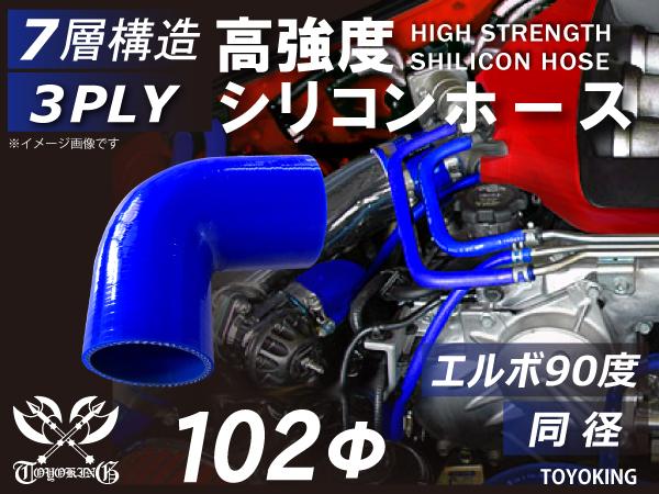 高強度 シリコンホース エルボ 90度 同径 内径 102Φ 片足長さ 90mm ブルー ロゴマーク無し スポーツカー チューニング等 汎用品_画像1