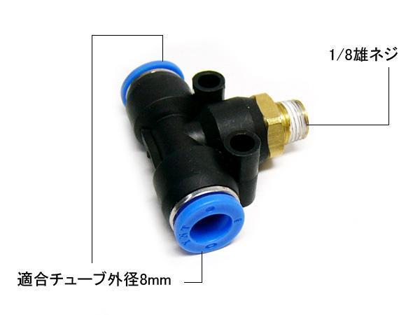 メール便 ワンタッチ継手 両口チーズユニオン 適合外径8mm【28】/22_画像3