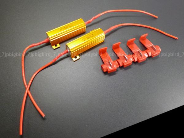 d◎★メール便 12V50W3Ω 前後対応 LED ハイフラ防止 抵抗 2個セット_画像2