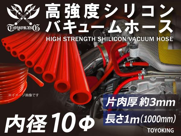 高強度 シリコンホース バキューム ホース 内径 10Φ 長さ 1m(1000mm) 延長可 レッド ロゴマーク無し 自動車整備 各種機械 補修等 汎用品_画像1
