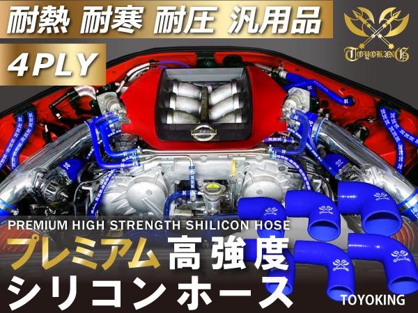 プレミアム 高強度 シリコンホース エルボ 90度 同径 内径 70Φ ブルー ロゴマーク入り 自動車整備 各種機械 補修等 汎用品_画像2