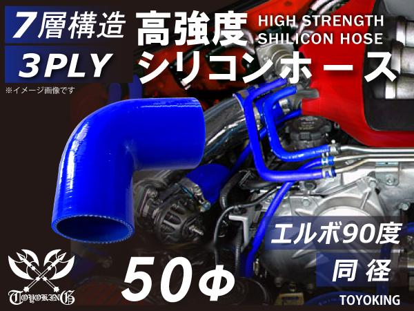 高強度 シリコンホース エルボ 90度 同径 内径 50Φ 片足長さ 90mm ブルー ロゴマーク無し 自動車整備 各種機械 補修等 汎用品_画像1