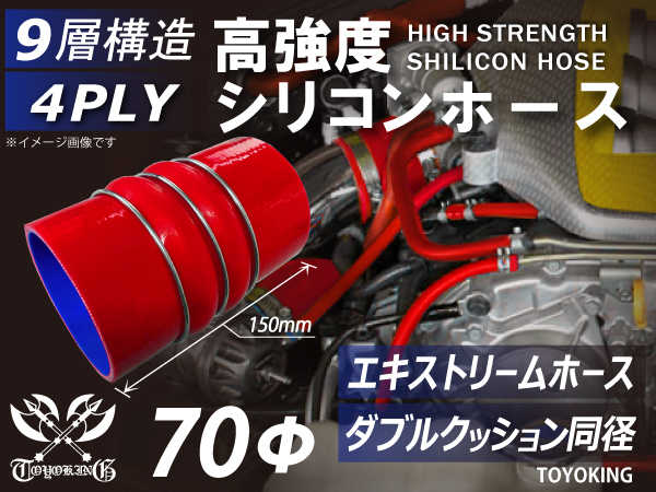 高強度 エキストリーム インテーク ホース ステンレスリング付 内径 70Φ レッド ロゴマーク無し 自動車整備 各種機械 補修等 汎用品_画像1