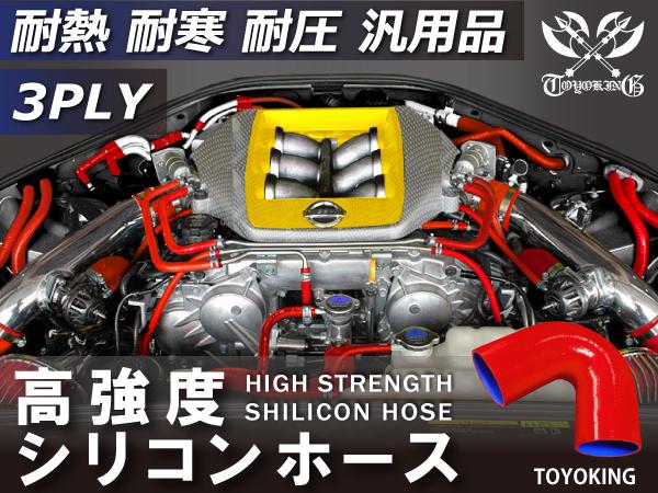 高強度 シリコンホース エルボ 135度 同径 内径 114Φ 片足長さ 90mm レッド ロゴマーク無し 自動車整備 各種機械 補修等 汎用品_画像2