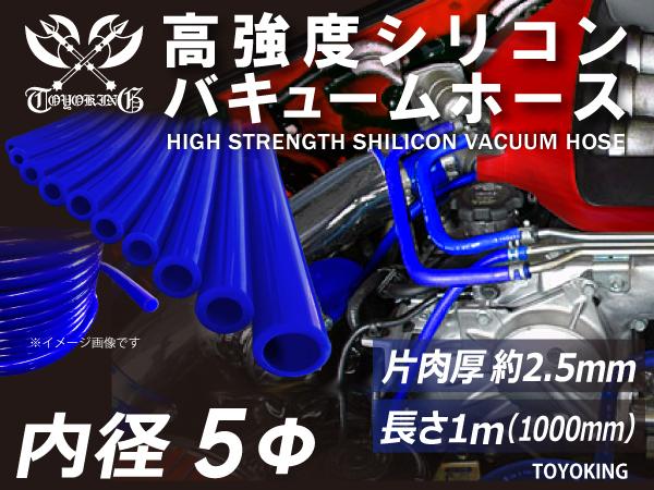 高強度 シリコンホース バキューム ホース 内径5Φ 長さ1m(1000mm) 延長可 ブルー ロゴマーク無し 国産車 外車 等 吸気系 接続 汎用品_画像1