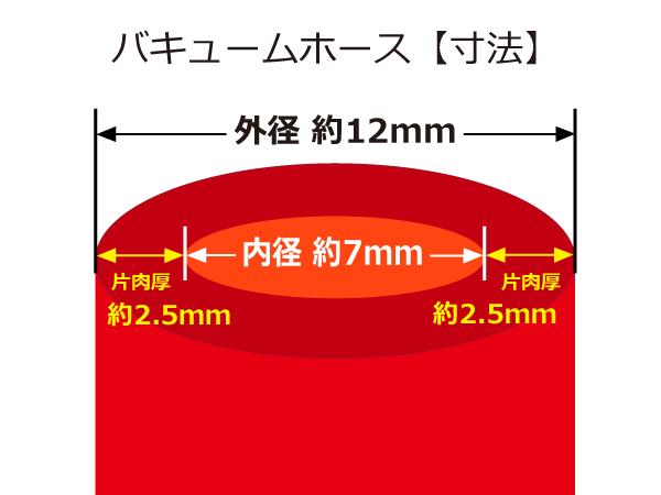 高強度 シリコンホース バキューム ホース 内径7Φ 長さ1m(1000mm) 延長可 レッド ロゴマーク無し 国産車 外車 等 吸気系 接続 汎用品_画像3