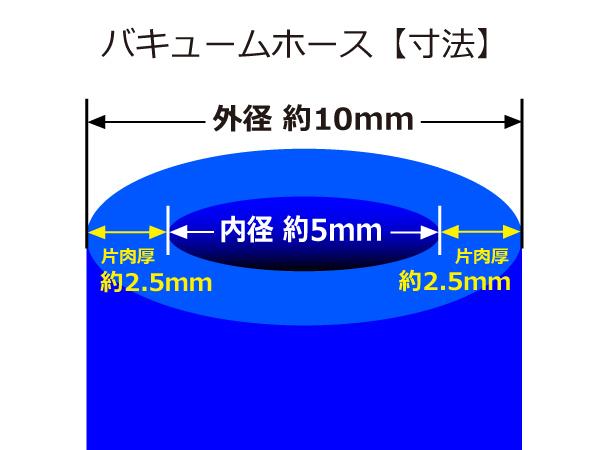 高強度 シリコンホース バキューム ホース 内径5Φ 長さ1m(1000mm) 延長可 ブルー ロゴマーク無し 国産車 外車 等 吸気系 接続 汎用品_画像3