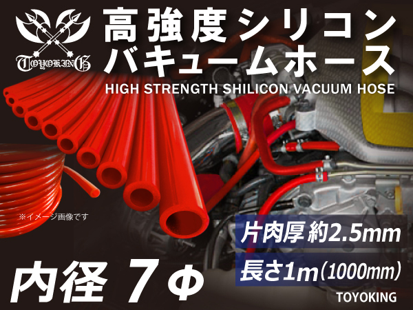 高強度 シリコンホース バキューム ホース 内径7Φ 長さ1m(1000mm) 延長可 レッド ロゴマーク無し 国産車 外車 等 吸気系 接続 汎用品_画像1