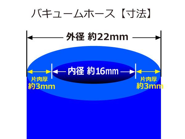 高強度 シリコンホース バキューム ホース 内径16Φ 長さ1m(1000mm) 延長可 ブルー ロゴマーク無し 国産車 外車 等 吸気系 接続 汎用品_画像3