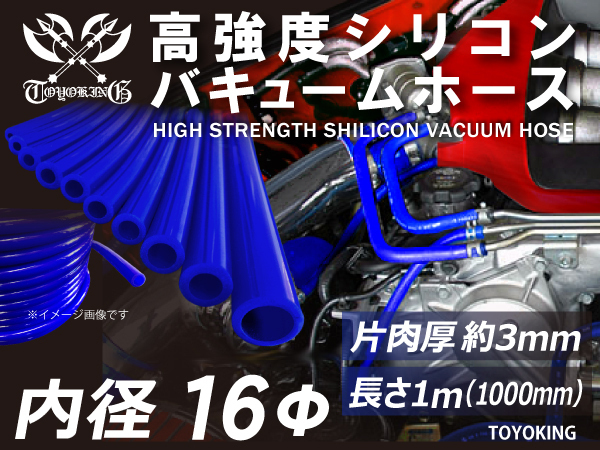 高強度 シリコンホース バキューム ホース 内径16Φ 長さ1m(1000mm) 延長可 ブルー ロゴマーク無し 国産車 外車 等 吸気系 接続 汎用品_画像1