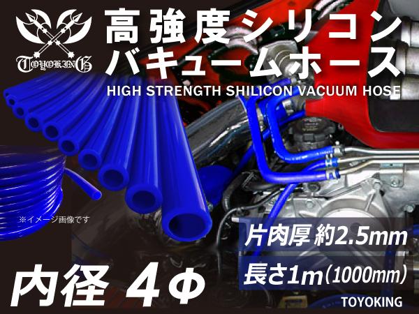 高強度 シリコンホース バキューム ホース 内径4Φ 長さ1m(1000mm) 延長可 ブルー ロゴマーク無し 国産車 外車 等 吸気系 接続 汎用品_画像1