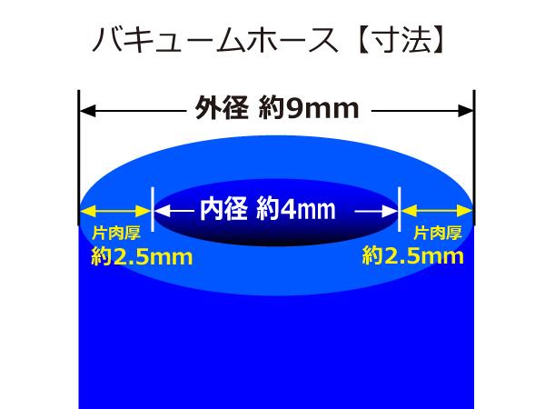 高強度 シリコンホース バキューム ホース 内径4Φ 長さ1m(1000mm) 延長可 ブルー ロゴマーク無し 国産車 外車 等 吸気系 接続 汎用品_画像3