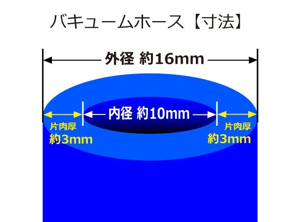 高強度 シリコンホース バキューム ホース 内径10Φ 長さ1m(1000mm) 延長可 ブルー ロゴマーク無し 国産車 外車 等 吸気系 接続 汎用品_画像3