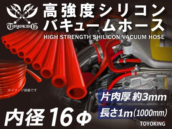 高強度 シリコンホース バキューム ホース 内径16Φ 長さ1m(1000mm) 延長可 レッド ロゴマーク無し 国産車 外車 等 吸気系 接続 汎用品_画像1