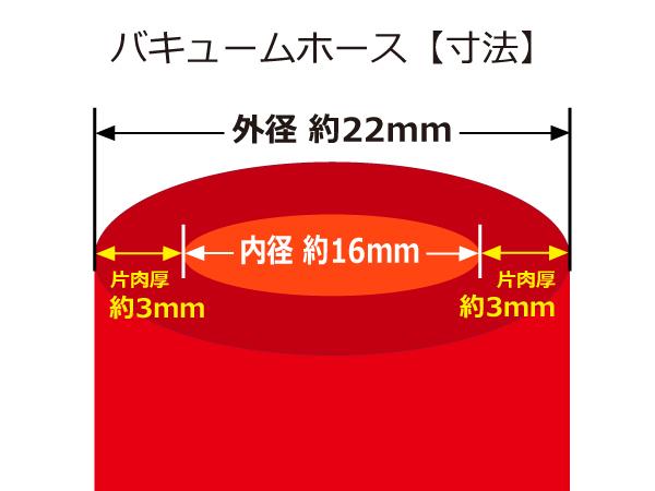 高強度 シリコンホース バキューム ホース 内径16Φ 長さ1m(1000mm) 延長可 レッド ロゴマーク無し 国産車 外車 等 吸気系 接続 汎用品_画像3
