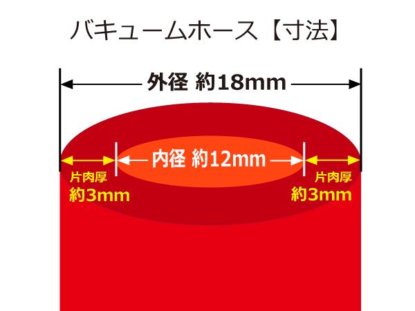 高強度 シリコンホース バキューム ホース 内径12Φ 長さ1m(1000mm) 延長可 レッド ロゴマーク無し 国産車 外車 等 吸気系 接続 汎用品_画像3