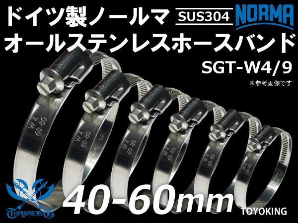 オール ステンレス SUS304 ドイツ製 ノールマ ホースバンド SGT-W4/9 締付範囲 40-60mm 幅9mm 2個1セット 国産車 外車 等 吸気系 汎用品_画像1