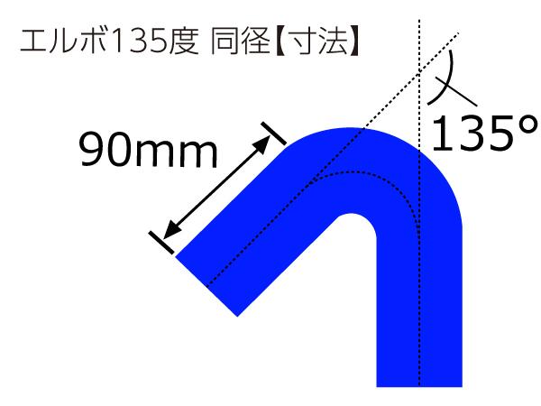 高強度 シリコンホース エルボ 135度 同径 内径 50Φ 片足全長 90mm ブルー ロゴマーク無し 国産車 外車 等 吸気系 パイプ 接続 汎用品_画像4